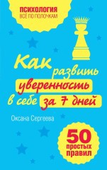 О. Сергеева Как развить уверенность в себе за 7 дней. 50 простых правил