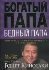 Р. Т. Кийосаки Богатый папа, бедный папа