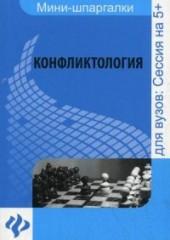 Халин К.Е., Ю. В. Климова Конфликтология. Шпаргалка. Для высшей школы