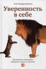 Т. Чаморро-Премузик Уверенность в себе. Как повысить самооценку, преодолеть страхи и сомнения