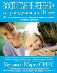 Сирс. Воспитание ребенка от рождения до 10 лет