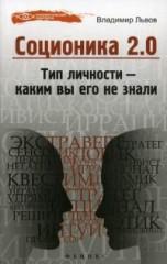 В. Львов Соционика 2.0. Тип личности - каким вы его не знали