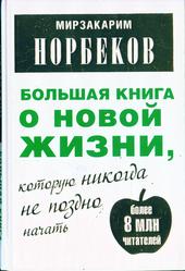 Норбеков М. Большая книга о новой жизни, которую никогда не поздно начать