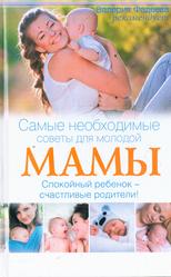 Оквелл - Смит С. Самые необходимые советы для молодой мамы