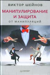 Шейнов В. Манипулирование и защита от манипуляций