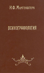 Психографология И. Ф. Моргенштерн