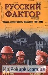 Русский фактор. Вторая мировая война в Югославии. 1941-1945