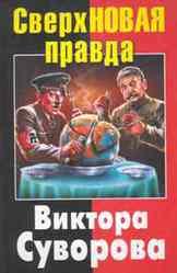 Суворов. Сверхновая правда Виктора Суворова