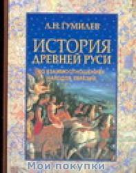 Гумилев. История Древней Руси во взаимоотношениях народов Евразии