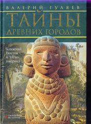 Гуляев В. Тайны древних городов. Ближний Восток и Мезоамерика