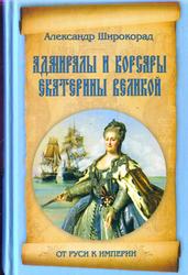 Широкорад А. Адмиралы и корсары Екатерины Великой