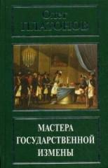 О. А. Платонов Мастера государственной измены