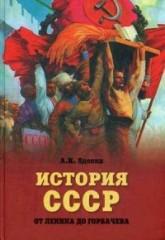 А. И. Вдовин История СССР от Ленина до Горбачева