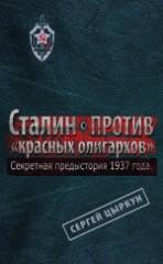С. А. Цыркун Секретная предыстория 1937 года. Сталин против «красных олигархов»