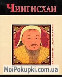 Скляренко. Чингисхан