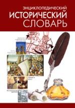 Рипол. Энциклопедический исторический словарь