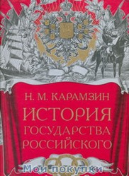 Карамзин. История государства Российского. Книга с иллюстрациями