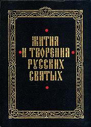 Жития и творения русских святых