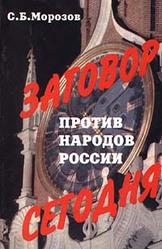 Заговор против народов России сегодня С. Б. Морозов
