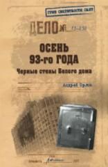 А. Орлов Осень-93-го. Черные стены Белого дома