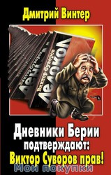 Винтер. Дневники Берии подтверждают: Виктор Суворов прав!
