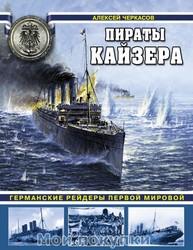 Черкасов. Пираты Кайзера. Германские рейдеры Первой Мировой