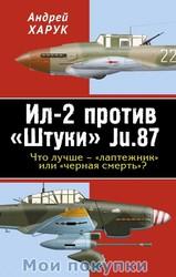 Харук. Ил-2 против «Штуки» Ju.87. Что лучше – лаптежник или черная смерть?