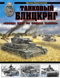 Барятинский. Танковый блицкриг. «Победа идет по следам танков!»
