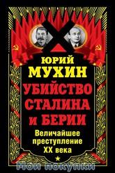 Мухин. Убийство Сталина и Берии. Величайшее преступление ХХ века