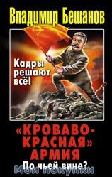 Бешанов. Кроваво-Красная Армия. По чьей вине?