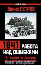 Петров. 1941: работа над ошибками. От летней катастрофы до «чуда под Москвой»