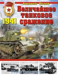 Исаев. Величайшее танковое сражение 1941