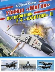 Харук. Убийца «МиГов». Истребитель F-4 «ФАНТОМ» II