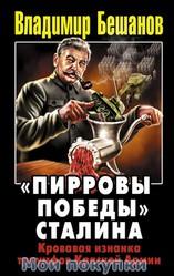 Бешанов. Пирровы победы Сталина. Кровавая изнанка триумфов Красной Армии