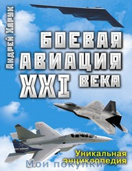 Харук. Боевая авиация XXI века