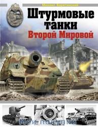 Барятинский. Штурмовые танки Второй Мировой