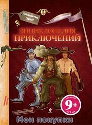 Полякова. 7+ Большая книга приключений