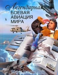 Сытин. Легендарная боевая авиация мира
