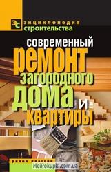Назарова. Современный ремонт загородного дома и квартиры