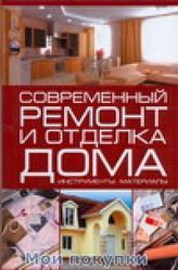Кузнецов. Современный ремонт и отделка дома