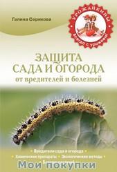 Серикова. Защита сада и огорода от вредителей и болезней