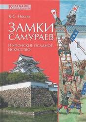 Носов. Замки самураев и японское осадное искусство