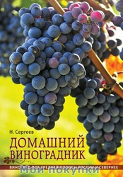 Сергеев. Домашний виноградник