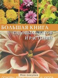 коллектив. Большая книга садовых цветов и растений
