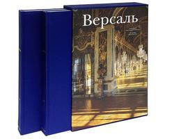 Арт-Родник. Версаль. В футляре, в 2-х томах