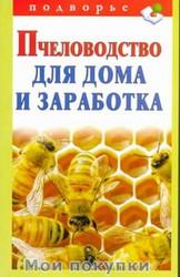 Снегов. Пчеловодство для дома и заработка