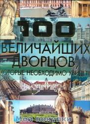 Шереметьева. 100 величайших дворцов, которые необходимо увидеть