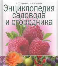 Князева. Энциклопедия садовода и огородника
