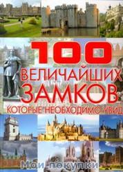 Гусев. 100 величайших замков, которые необходимо увидеть
