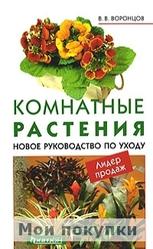 Воронцов. Комнатные растения. Новое руководство по уходу